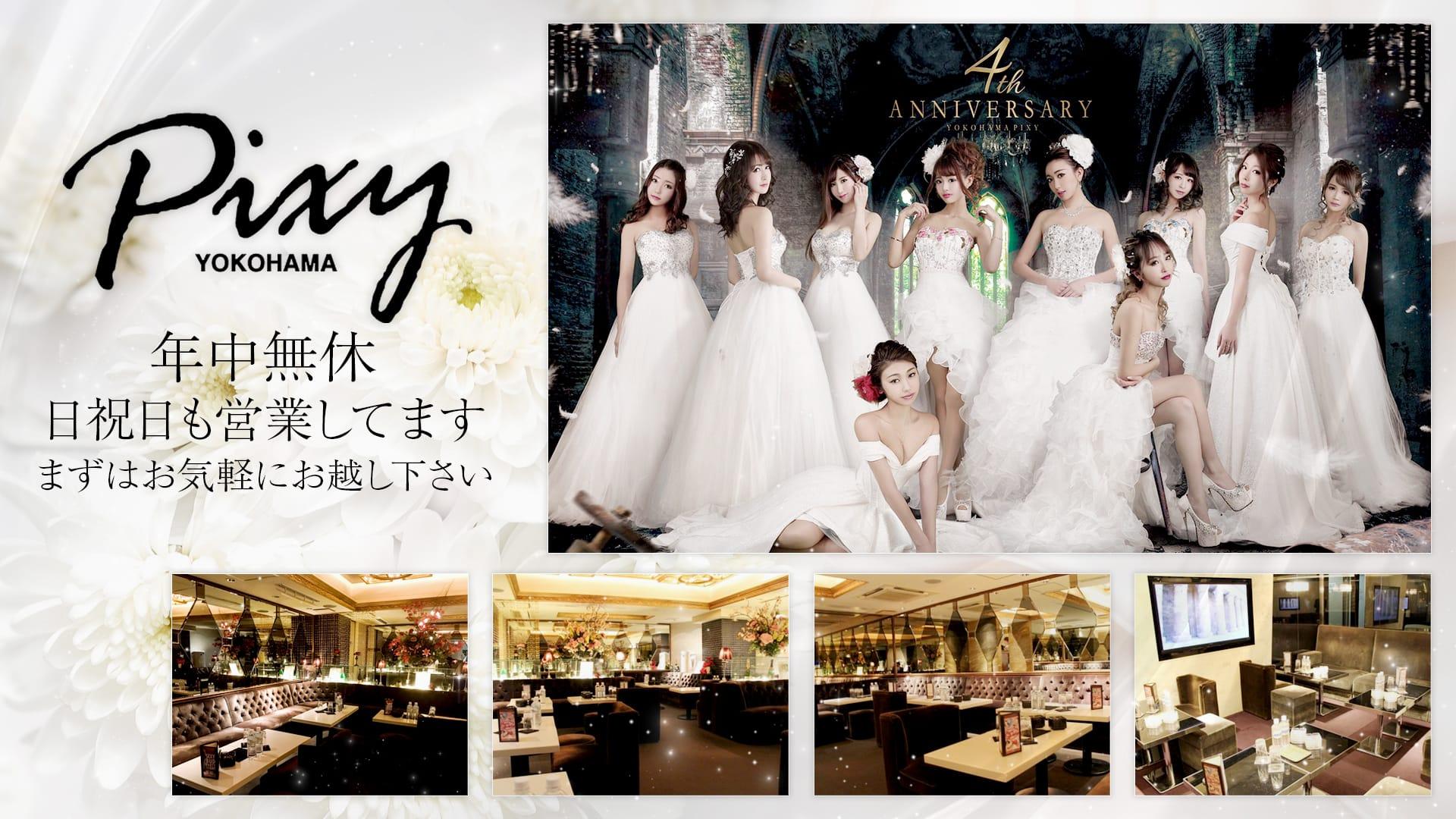 club Pixy(ピクシー) 横浜キャバクラ TOP画像