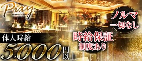 club Pixy(ピクシー)【公式求人情報】(横浜キャバクラ)の求人・バイト・体験入店情報