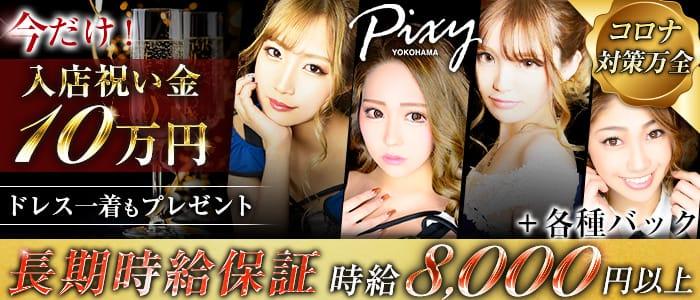club Pixy(ピクシー) 横浜キャバクラ バナー