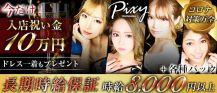 club Pixy(ピクシー)【公式求人情報】 バナー
