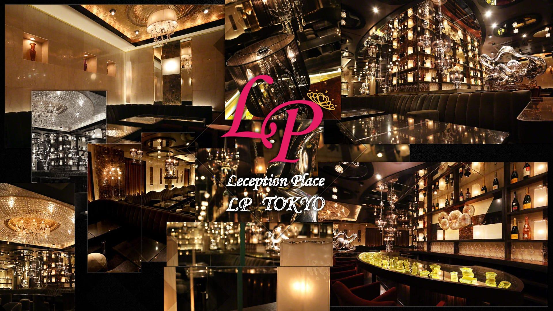 LP TOKYO~エルピートーキョー~ 歌舞伎町ラウンジ TOP画像