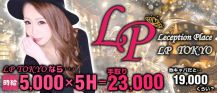 LP TOKYO~エルピートーキョー~【公式求人情報】 バナー