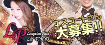 LP TOKYO~エルピートーキョー~【エスコート求人】 バナー