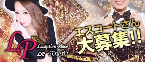 LP TOKYO~エルピートーキョー~【エスコート求人】(歌舞伎町ラウンジ)の求人・バイト・体験入店情報
