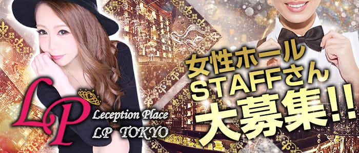 LP TOKYO~エルピートーキョー~【女性ホールSTAFF募集】 歌舞伎町ラウンジ バナー