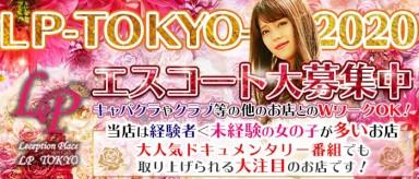 LP TOKYO~エルピートーキョー~【公式求人情報】(新宿ラウンジ)の求人・バイト・体験入店情報