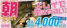 【朝・昼】XENON(ゼノン)【公式求人情報】 バナー