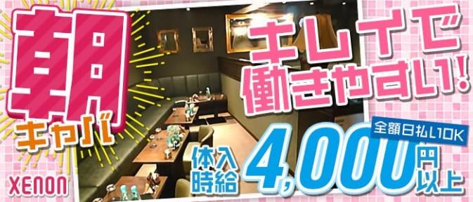 【朝・昼】XENON(ゼノン)【公式求人情報】