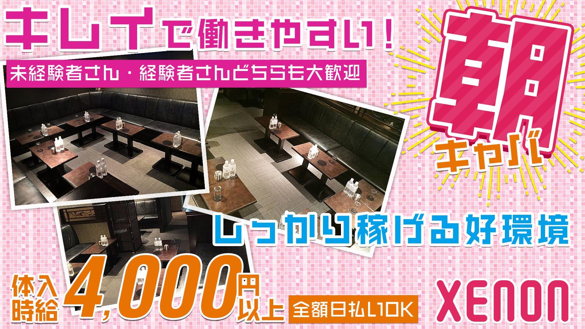 【朝・昼】XENON(ゼノン) 渋谷昼キャバ・朝キャバ TOP画像