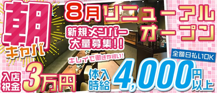 【朝・昼】XENON(ゼノン) 渋谷昼キャバ・朝キャバ バナー