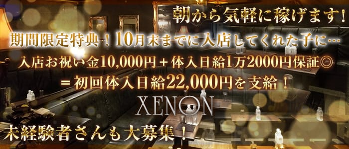 朝キャバ XENON(ゼノン) 渋谷昼キャバ・朝キャバ バナー