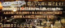 朝キャバ XENON(ゼノン)【公式求人情報】 バナー