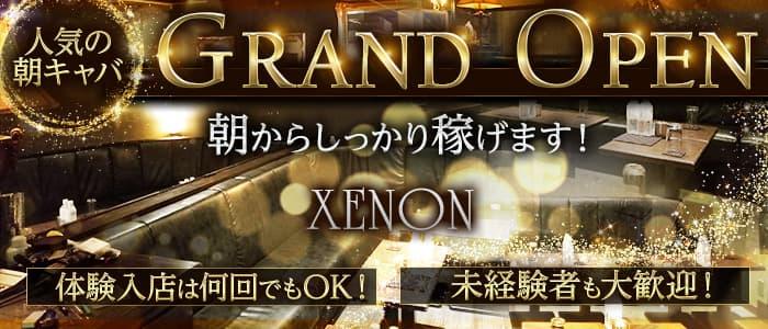 朝キャバ XENON(ゼノン)【公式求人・体入情報】 渋谷昼キャバ・朝キャバ バナー