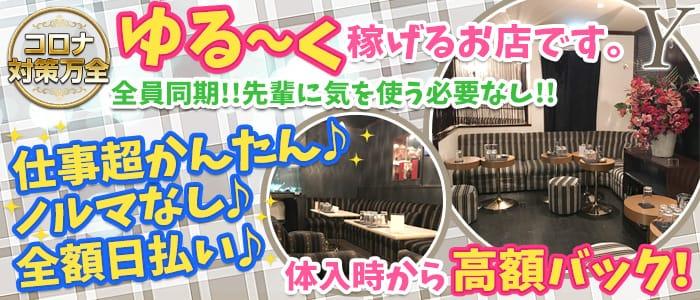 Y(ワイ)【公式求人情報】 バナー