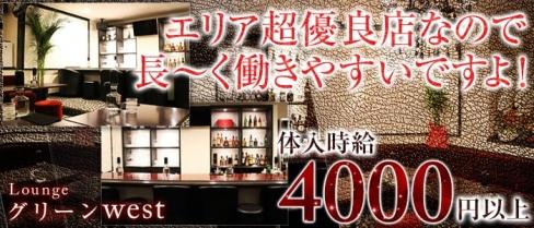 Loungeグリーンwest(ラウンジ グリーンウエスト)横浜西口【公式求人情報】(横浜ラウンジ)の求人・バイト・体験入店情報