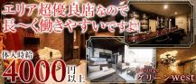 Loungeグリーンwest(ラウンジ グリーンウエスト)横浜西口【公式求人情報】 バナー