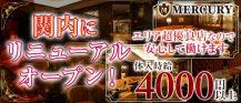 CLUB MERCURY(マーキュリー)【公式求人情報】 バナー