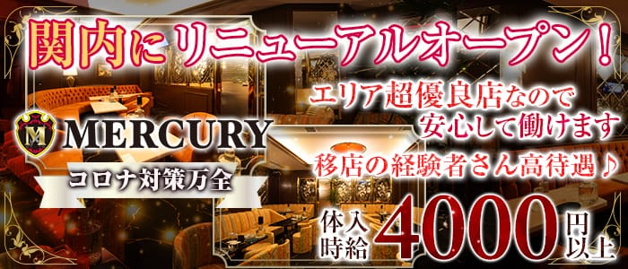 CLUB MERCURY(マーキュリー) 関内クラブ バナー