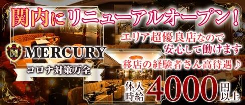 CLUB MERCURY(マーキュリー)【公式求人情報】(関内クラブ)の求人・バイト・体験入店情報