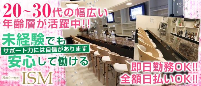 Bar Lounge ISM(イズム) バナー
