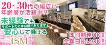 Bar Lounge ISM(イズム)【公式求人情報】 バナー