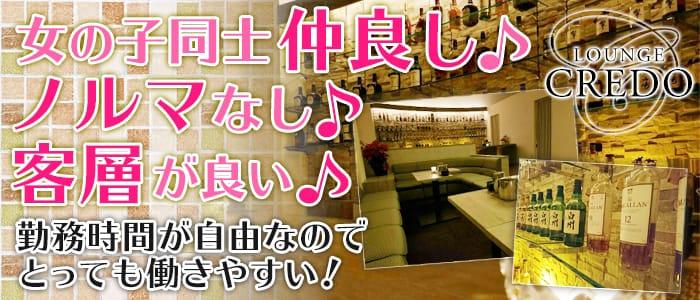 LOUNGE CREDO(ラウンジクレド) 長野ラウンジ バナー