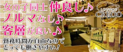 LOUNGE CREDO(ラウンジクレド)【公式求人情報】(長野ラウンジ)の求人・バイト・体験入店情報