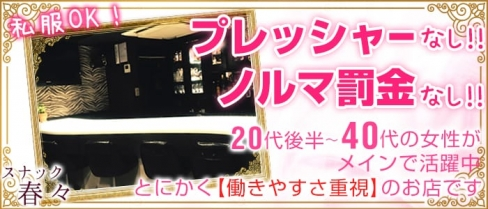 スナック春々~はるはる~【公式求人・体入情報】(歌舞伎町スナック)の求人・バイト・体験入店情報