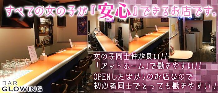 Bar Glowing(バーグローイング) 長野ガールズバー バナー