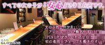 Bar Glowing(バーグローイング)【公式求人情報】 バナー
