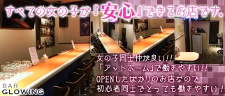 Bar Glowing(バーグローイング)【公式求人情報】