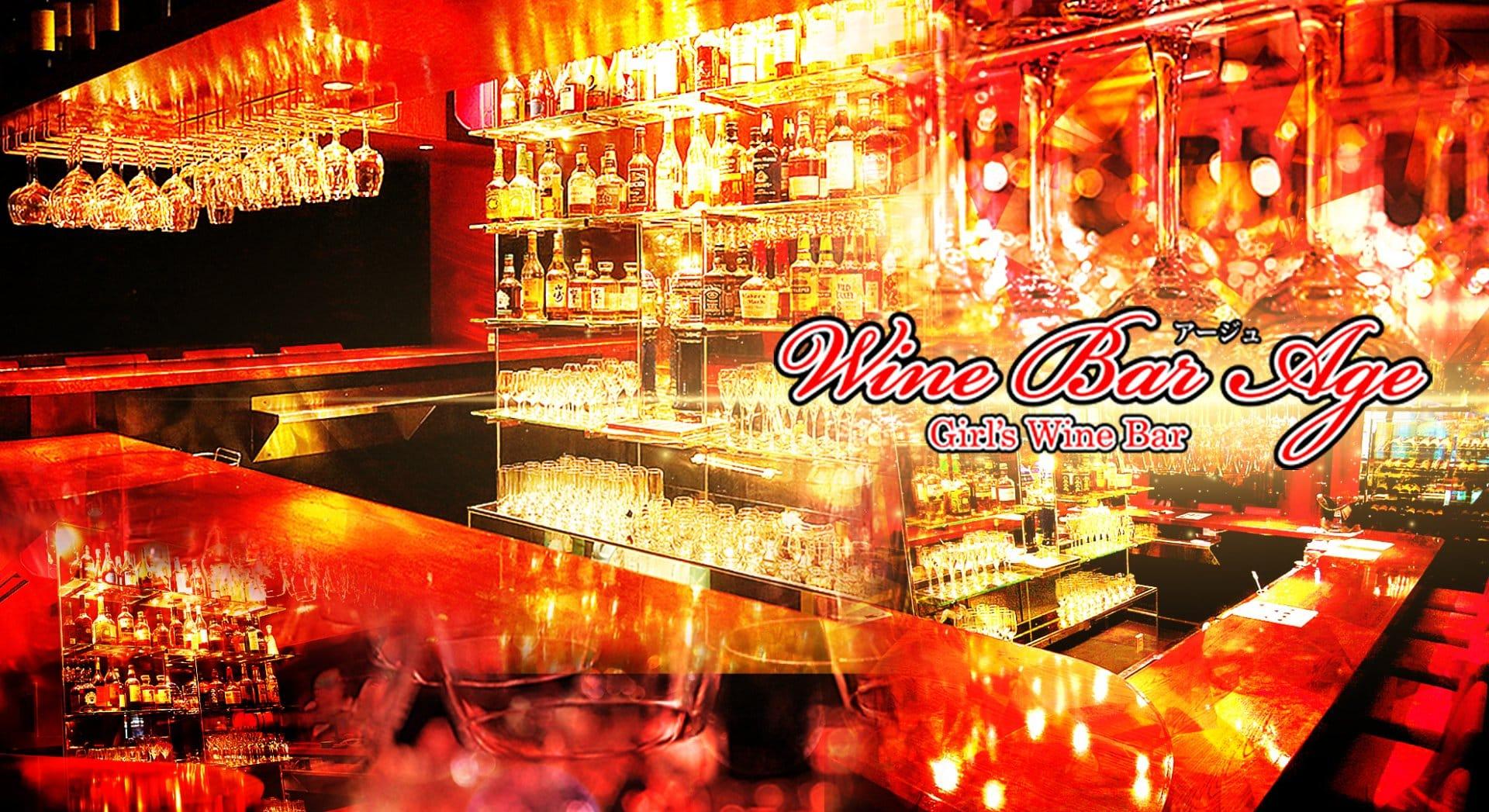 Wine Bar Age(ワインバー・アージュ) 新橋ガールズバー TOP画像