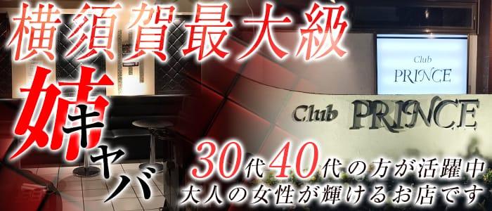 クラブ プリンス 横須賀熟女キャバクラ バナー