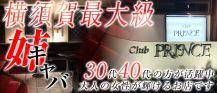 クラブ プリンス【公式求人情報】 バナー