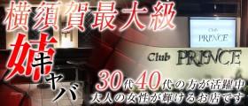 クラブ プリンス【公式求人情報】