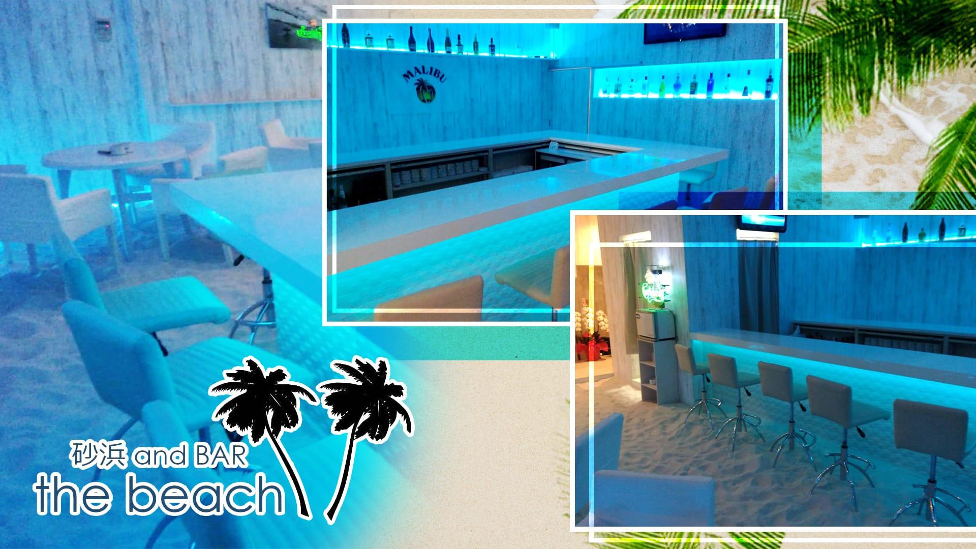 【戸田】砂浜andBAR TheBeach(ビーチ) 南浦和ガールズバー TOP画像
