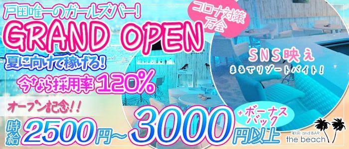 【戸田】砂浜andBAR TheBeach(ビーチ) 大宮ガールズバー バナー