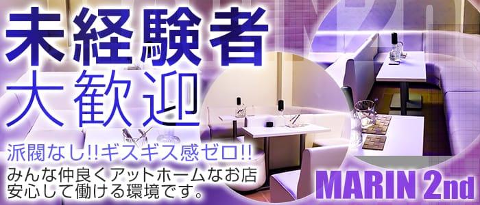 MARIN 2nd~マリンセカンド~ バナー