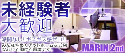 MARIN 2nd~マリンセカンド~【公式求人情報】