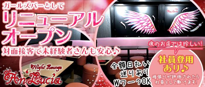 Night Lounge An Lucia(アンルシア) 草加ガールズバー バナー