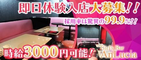 Girl's Bar AnLucia(アンルシア)【公式求人情報】(草加ガールズバー)の求人・バイト・体験入店情報
