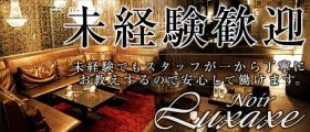 Noir Luxaxe~ノアールリュクセ~ 未経験募集バナー