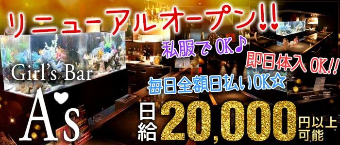 Girl's Bar A's~ガールズバーアズ~【公式求人情報 】 歌舞伎町ガールズバー バナー