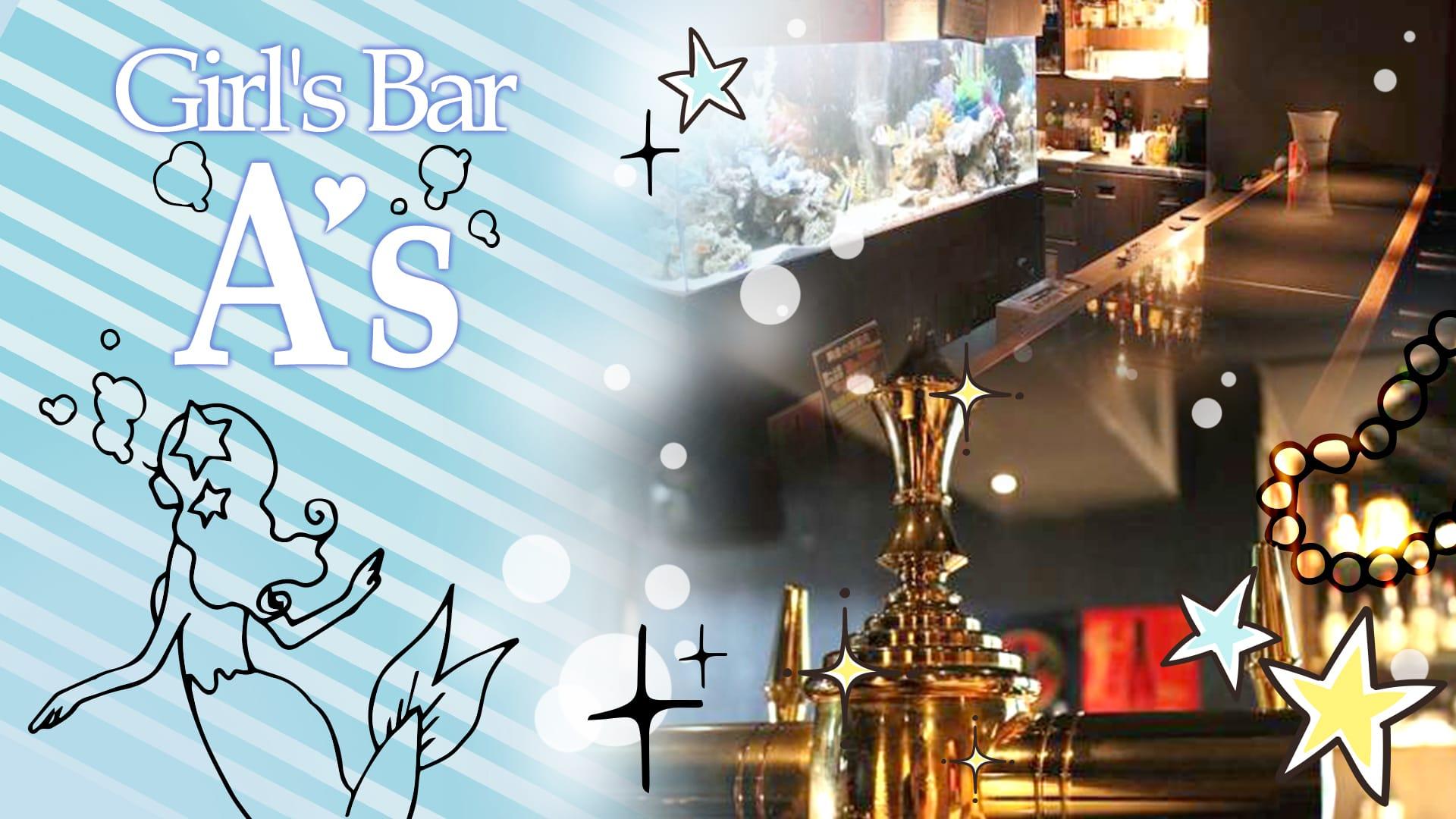 Girl's Bar A's~ガールズバーアズ~【公式求人情報 】 歌舞伎町ガールズバー TOP画像