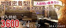 SEA COAST(シーコースト)【公式求人情報】 バナー