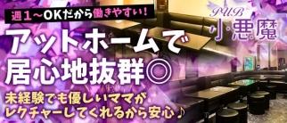 小悪魔(コアクマ)【公式求人情報】