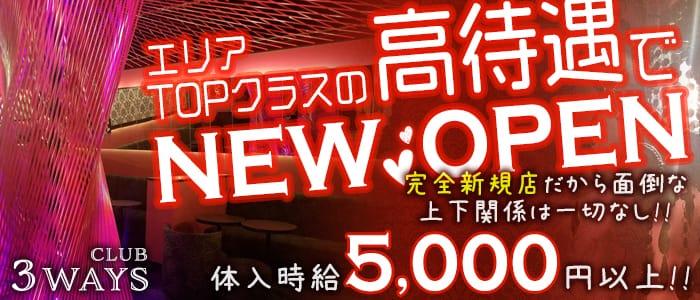CLUB 3 WAYS(スリーウェイズ) 恵比寿キャバクラ バナー