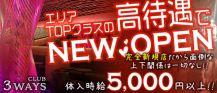 CLUB 3 WAYS(スリーウェイズ)【公式求人情報】 バナー
