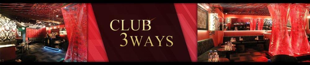 CLUB 3 WAYS(スリーウェイズ) 恵比寿キャバクラ TOP画像