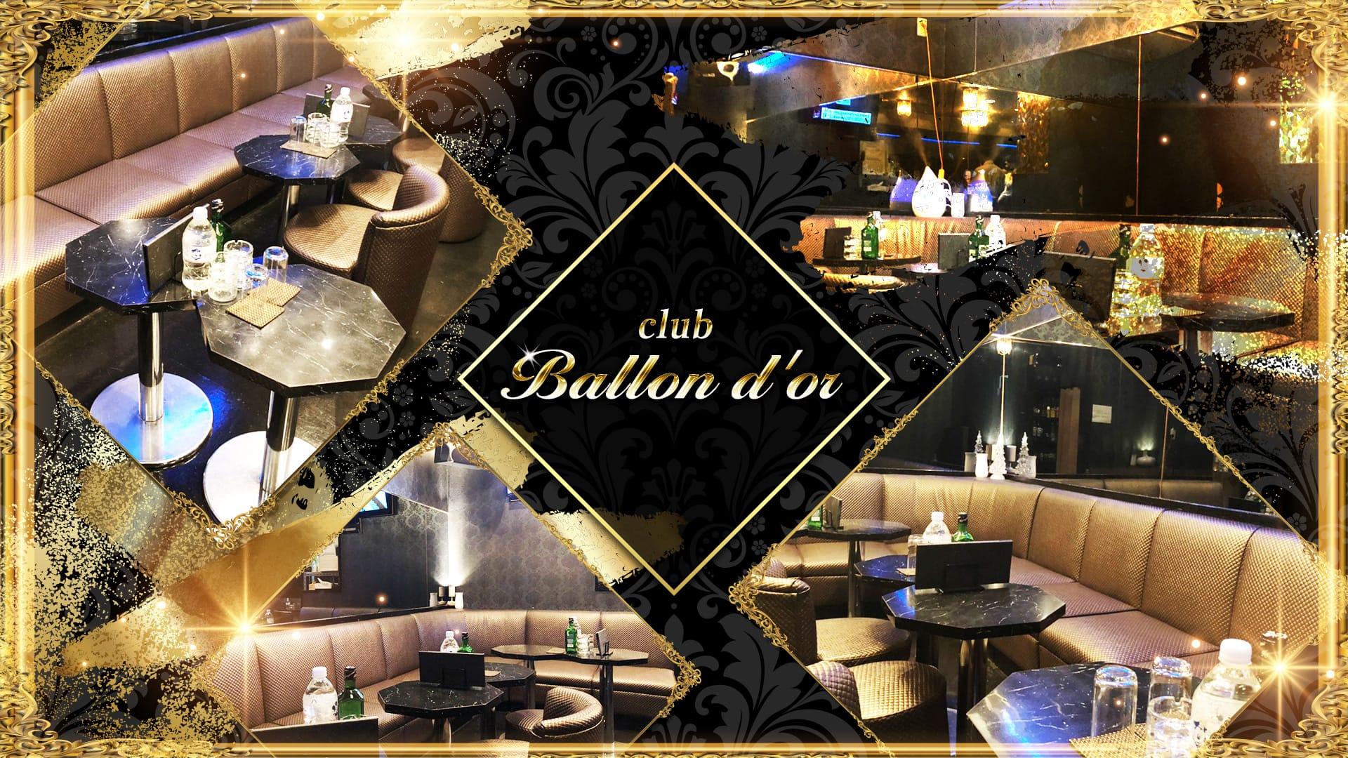 club Ballon d'or(バロンドール)【公式求人・体入情報】 大宮キャバクラ TOP画像